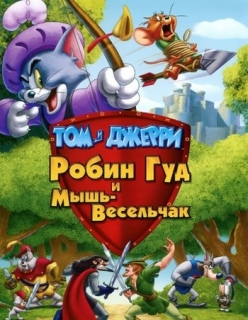 Том и Джерри Робин Гуд и мышь-весельчак - Tom and Jerry: Robin Hood and His Merry Mouse