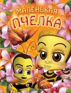 Маленькая пчелка - Little Bee