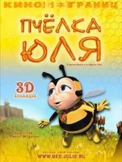 Пчелка Юля - Lapetta Giulia e la signora Vita