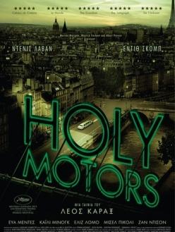 Корпорация «Святые моторы» - Holy Motors