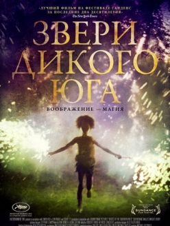 Звери дикого Юга - Beasts of the Southern Wild