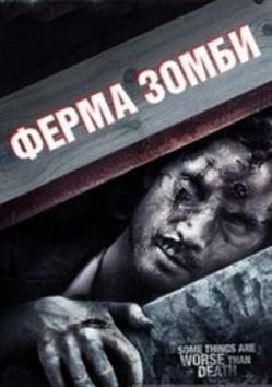 Ферма зомби - Zombie Farm