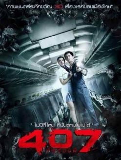 407: Призрачный рейс - 407 Dark Flight 3D