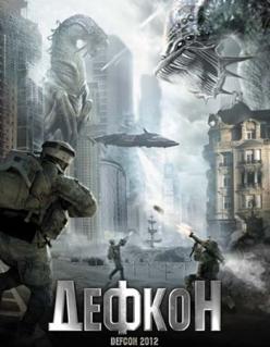 Дефкон - Defcon 2012
