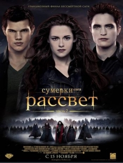 Сумерки. Сага. Рассвет: Часть 2 - The Twilight Saga: Breaking Dawn - Part 2