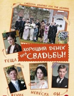 Хороший денек для свадьбы - Cheerful Weather for the Wedding