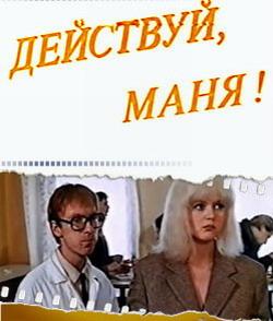 Действуй, Маня! - Deystvuy, Manya!