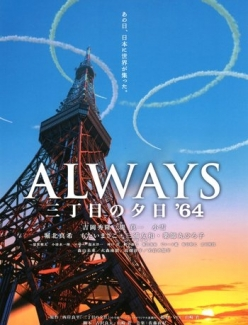 Всегда: Закат на Третьей Авеню 3 - Always 3 chôme no yûhi 64
