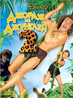 Джордж из джунглей 2 - George of the Jungle 2
