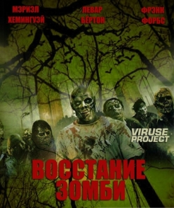 Восстание зомби - Rise of the Zombies