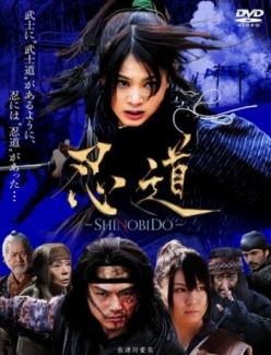 Шинобидо - Shinobido