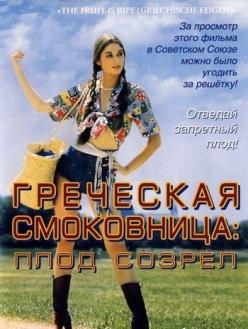 Греческая смоковница - Griechische Feigen