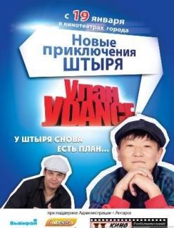 Улан-Уdance