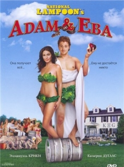 ���� � ��� - Adam and Eve