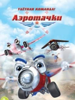 Аэротачки - Sky Force 3D