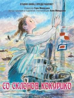 Со склонов Кокурико - Kokuriko-zaka kara