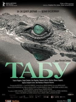 Табу - Tabu