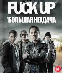 Большая неудача - Fuck Up
