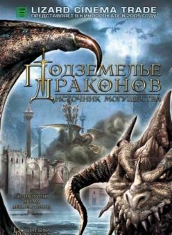 Подземелье драконов 2: Источник могущества - Dungeons & Dragons: Wrath of the Dragon God
