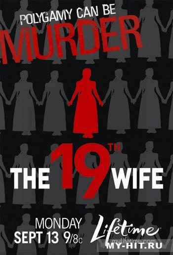 Девятнадцатая жена - The 19th Wife