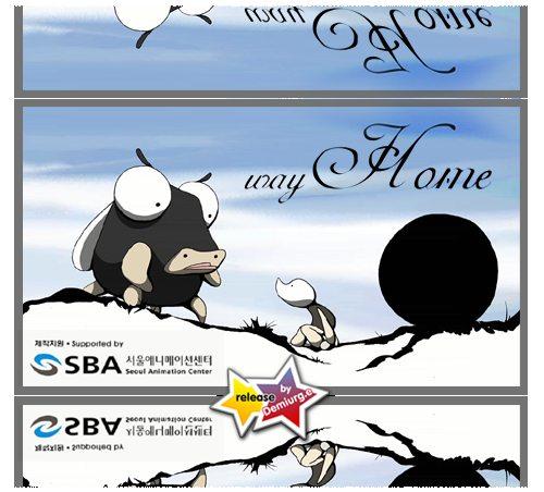 Путь домой - (Way Home)