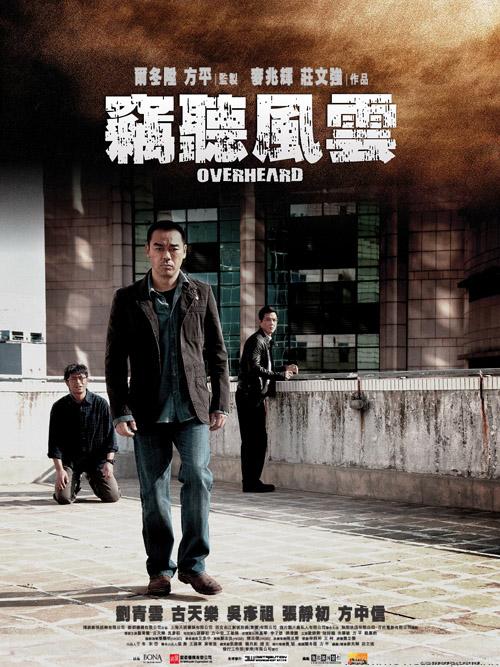 Подслушанное (На прослушке) - (Qie ting feng yun)