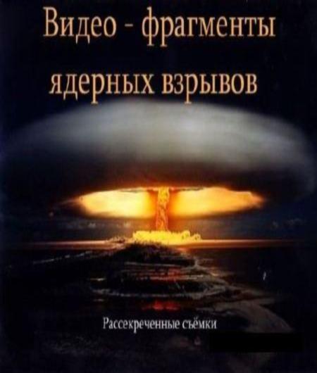 Фрагменты ядерных взрывов 1950-1970 годов