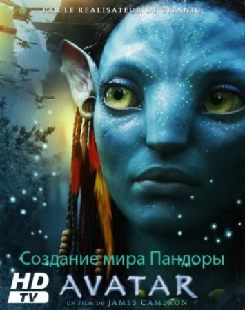 Аватар: Создание Мира Пандоры - (Avatar: Creating the World of Pandora)
