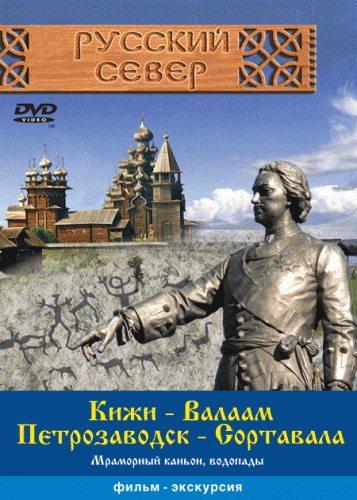 Русский север. Карелия: Кижи-Валаам-Петрозаводск-Сортавала