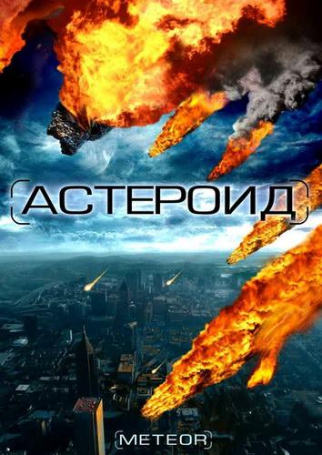 Астероид: Последние часы планеты - (Meteor: Path to Destruction)