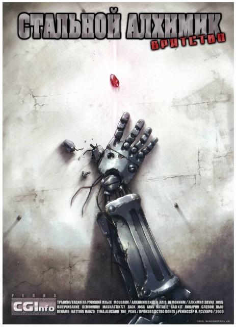 Стальной Алхимик: Братство - (Fullmetal Alchemist: Brotherhood)