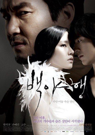 Белая ночь - (Baekyahaeng)
