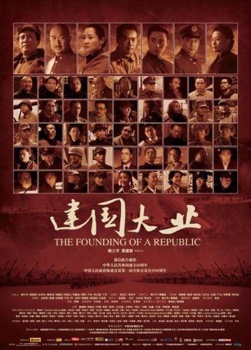 Причина основания Китая - (Jian guo da ye)