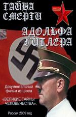 Тайна смерти Адольфа Гитлера