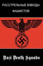 Расстрельные взводы фашистов - (Nazi Death Squads)
