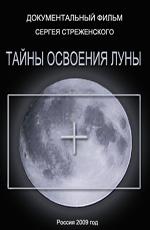 Тайны освоения Луны