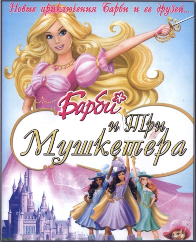 ����� � ��� ��������� - (Barbie and the Three Musketeers)