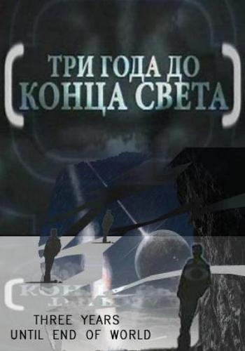 Затерянные миры. Пророчество Майя 2012. Три года до конца света