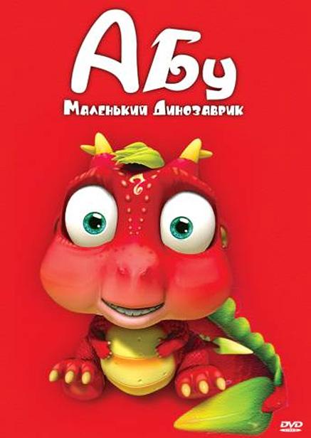 ���. ��������� ���������� - (Abu, The Little Dinosaur)