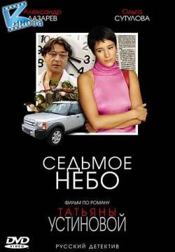 Седьмое небо (2005) - Sedmoe nebo