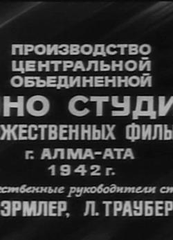 Котовский - Kotovskiy