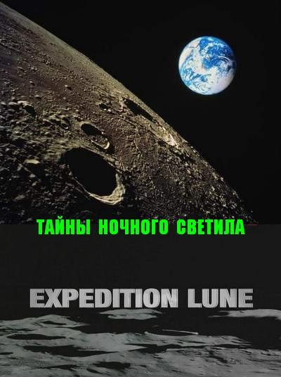����� ������� ������� - (Expedition Lune)