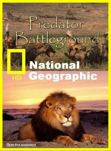 National Geographic: Поле боя хищников - (Predator Battleground)