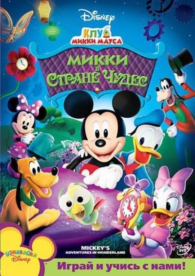 Клуб Микки Мауса: Микки в стране чудес - (Mickey Mouse Clubhouse: Mickeys Adventures in Wonderland)