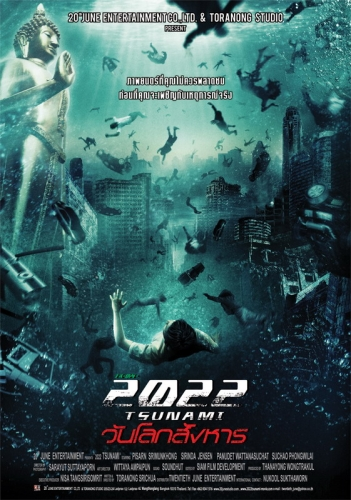 2022 Цунами - (2022 Tsunami)