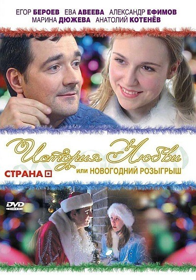 История любви или новогодний розыгрыш
