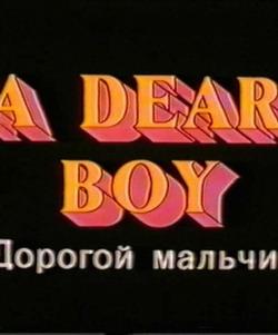 Дорогой мальчик - Dorogoy malchik