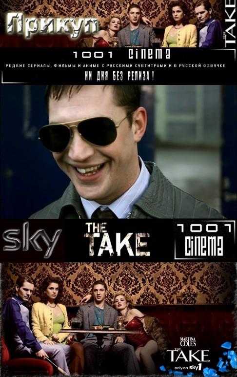 Прикуп - (The Take)