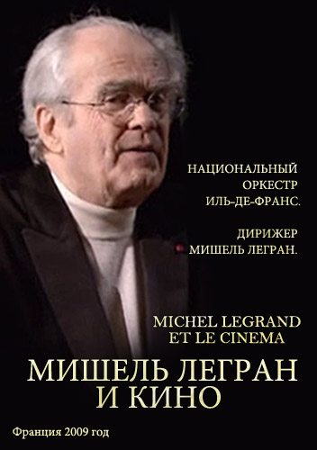 Michel Legrand: et le Сinema