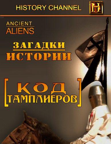 History Channel: Загадки истории: Код Тамплиеров. - (Ancient Aliens: Templar Code)